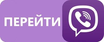 Консультація в Viber
